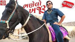 Video ભણેલો ખજૂર -Jigli Khajur New Comedy Video-gujarati comedy-Ram Audio MP3, 3GP, MP4, WEBM, AVI, FLV Mei 2018