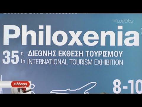 Η μεγάλη γιορτή του τουρισμού στη Θεσσαλονίκη | 7/11/2019 | ΕΡΤ