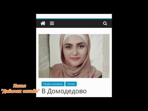 Девушку из Иордании отпустили еще вчера. (видео)
