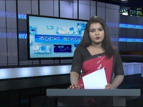05 PM Corna Bulletin || করোনা বুলেটিন || 05 June 2020 || ETV News