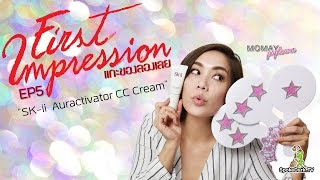 โมเมพาเพลิน : First Impression (SK-II Auractivator CC Cream)