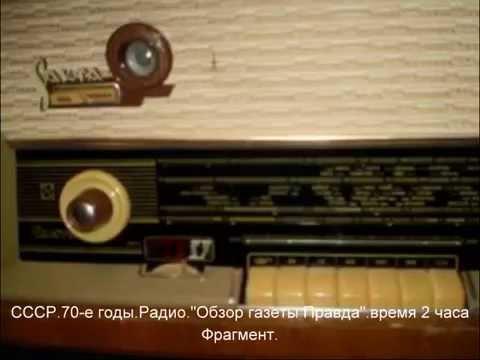 70-е годы.Обзор газеты Правда.время 2 часа.Фрагмент. (видео)