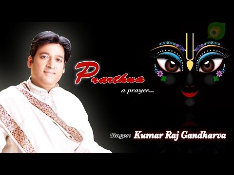 Video Dukh Haro Dwarkanath By Kumar Raj Gandharva download in MP3, 3GP, MP4, WEBM, AVI, FLV January 2017