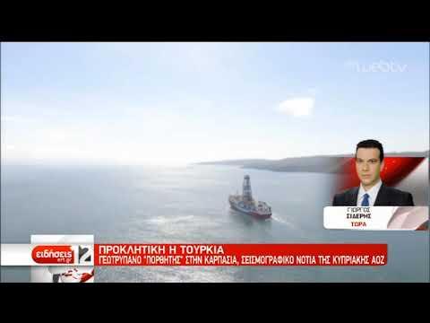 Συνεχίζεται η τουρκική προκλητικότητα | 14/11/2019 | ΕΡΤ