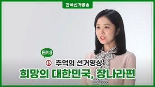 추억의선거영상 3회