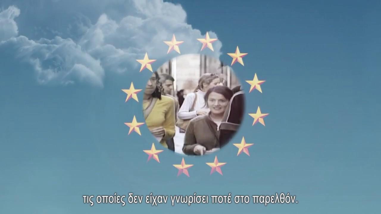 Documentary 60 χρόνια Ε.Ε.