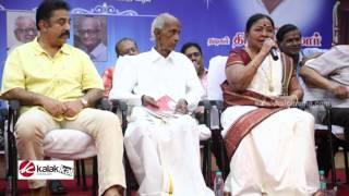 Kamalhaasan Speech About Aachi Manorama Kollywood News 12/10/2015 Tamil Cinema Online