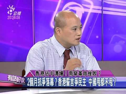 20141125有話好說:香港佔中清場!雨傘革命挫敗?