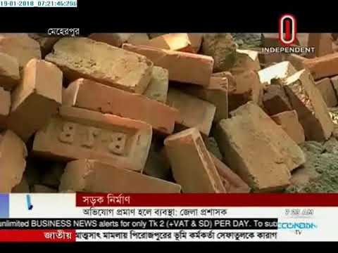 Poor quality bricks in new road (19-01-2018)