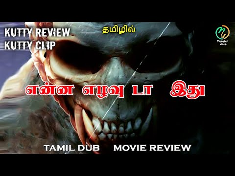 Blood Hunters Movie Review | Kutty Review Kutty Clip | #MaduraiWala Horror Thriller Review In Tamil