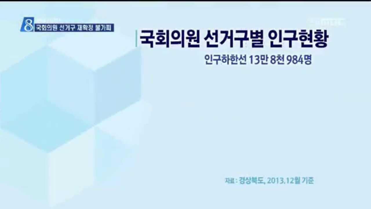 R)국회의원 선거구조정 불가피
