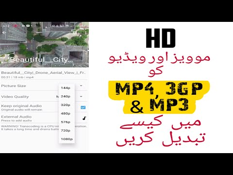 How To Convert Videos In 3gp, MP4, HD And Full HD   Reduce Memory Of Videos   Hindi/Urdu