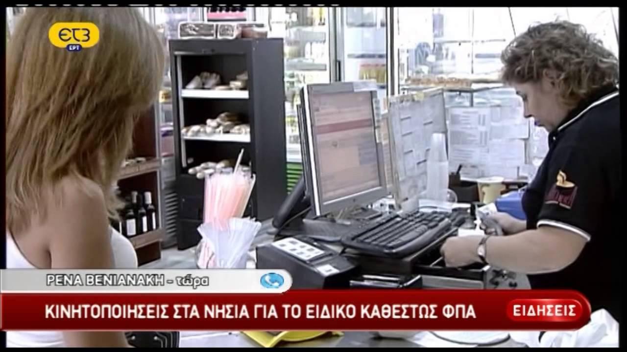 ΕΡΤ – Δελτίο ειδήσεων 09/06/2015