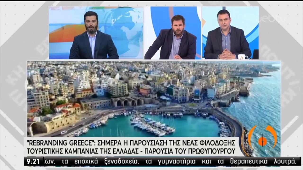 «Rebranding Greece»: Σήμερα η παρουσίαση της νέας τουριστικής καμπάνιας | 04/06/2020 | ΕΡΤ