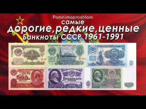 бумажные деньги 1993 года куда продать