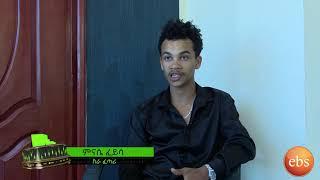 የመብራት ሂሳብ በቀላሉ ለማወቅ የሚያስችል ፈጠራ/ Ethio Business