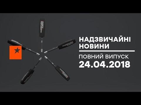 Надзвичайні новини - 24.04.2018 - DomaVideo.Ru