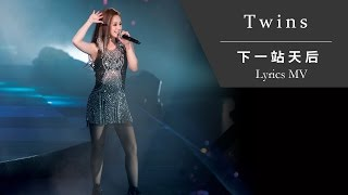 Download Lagu Twins《下一站天后》[TWINS #LOL LIVE IN HK] [Lyrics MV] Mp3