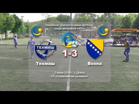 Техмаш — Bosna (обзор) 02-06-2019