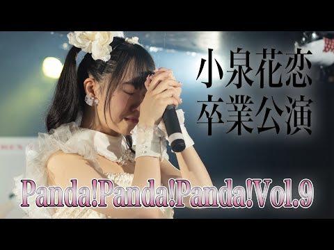 , title : 'Panda!Panda!Panda! Vol.9 〜小泉花恋卒業公演 ふぁんふぁんのみんな今までありがれんれん!〜'