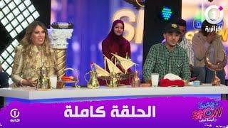 الجزائرية شو في استضافة الممثل علاوة زرماني والفنانة نوال ايلول