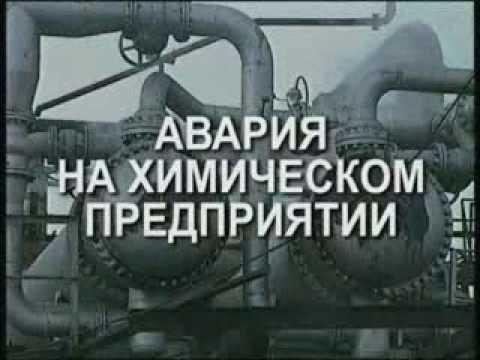 Авария на химическом предприятии. Инструкция по действиям населению.