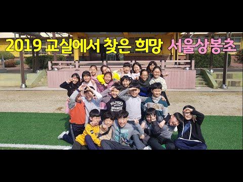 상봉초등학교