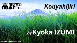 ??? (Kouyahijiri) Ky?ka IZUMI - FULL AudioBook | Greatest Audio Books