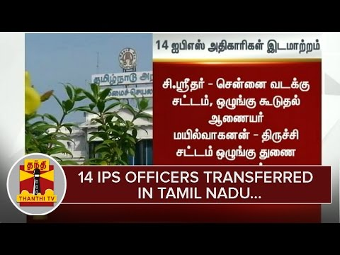 14-IPS-Officers-transferred-in-Tamil-Nadu--Thanthi-TV