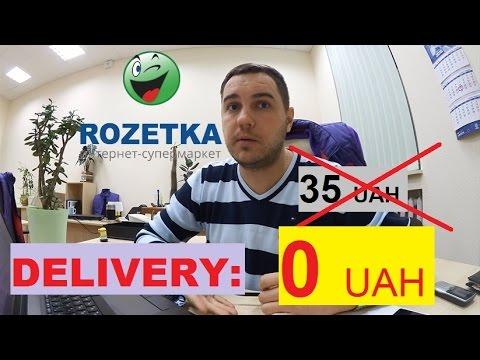 Как не платить за доставку в Интернет магазине Розетка