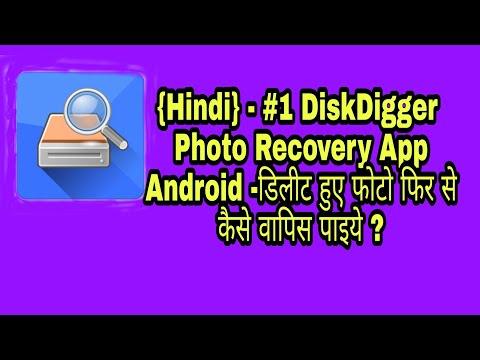 {Hindi} - #1 DiskDigger Photo Recovery App Android -डिलीट हुए फोटो फिर से कैसे वापिस पाइये ?