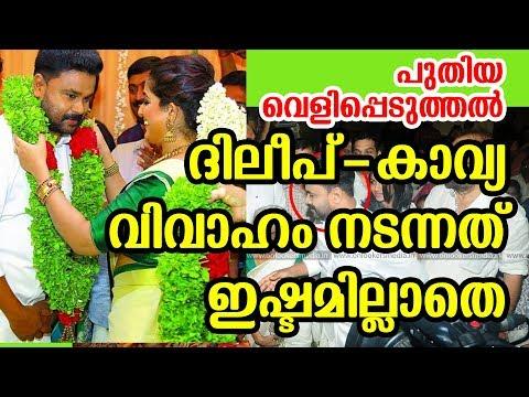 Video പക്ഷേ വിവാഹമല്ലാതെ മറ്റൊരു പോംവഴി ഇല്ല   Dileep - Kavya Marriage New Secrete Revealed download in MP3, 3GP, MP4, WEBM, AVI, FLV January 2017