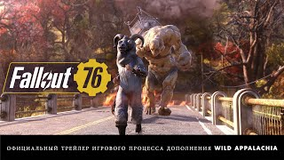 Fallout 76 — вышло крупное обновление Wild Appalachia