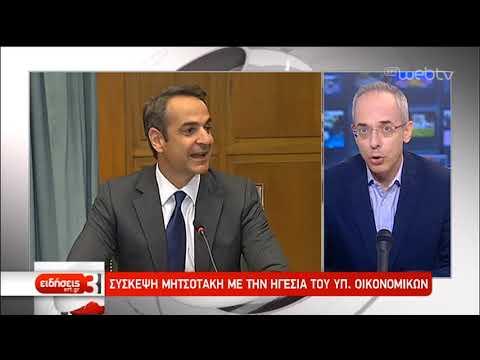 Κ. Μητσοτάκης: Αλλάζει το μείγμα της δημοσιονομικής πολιτικής | 13/07/2019 | ΕΡΤ