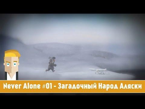 Never Alone #01 - Загадочный Народ Аляски