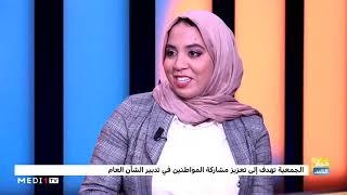 #خبار_الناس .. برامج جمعية سمسم- مشاركة مواطنة لتتبع الشأن العام