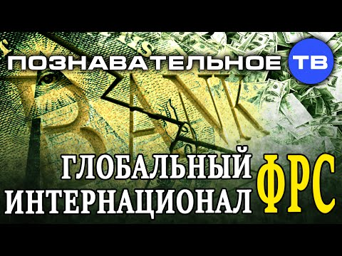 Глобальный интернационал ФРС (Познавательное ТВ, Валентин Катасонов)