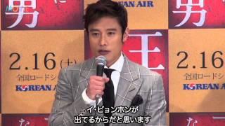 イ・ビョンホン/『王になった男』来日記者会見