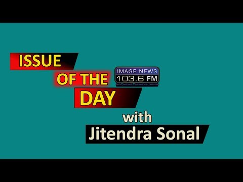 (Issue of the Day with Jitendra Sonal - 2075 - 7 - 7 - Duration: 21 minutes.)