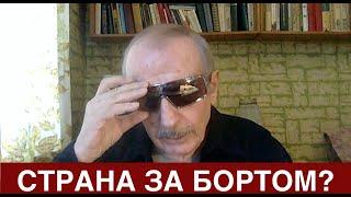 Михаил Иосифович Веллер в эпатажных очках вопрошае: Страна за бортом?
