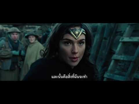 Wonder Woman   (Trailer F3 ซับไทย)