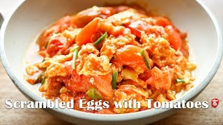Perfect scrambled egg and tomato 番茄炒蛋