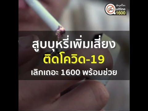 สูบบุหรี่เพิ่มเสี่ยง ติดโควิด-19 เลิกเถอะ 1600 พร้อมช่วย ใช้วิกฤตนี้เลิกบุหรี่เพื่อคนที่คุณรักและเพื่อตัวเองไปกับเรา ' สายเลิกบุหรี่ 1600 ' ในแคมเปญ สูบบุหรี่เพิ่มเสี่ยงติดโควิด-19 เลิกเถอะ 1600 พร้อมช่วย  ติดตามข้อมูลเพิ่มเติมได้ที่ Facebook Fan Page สายเลิกบุหรี่ 1600 หรือที่ เว็บไซต์ http://www.thailandquitline.or.th/ . #สายเลิกบุหรี่1600 #Quitline1600