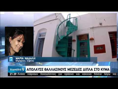 Τομ Χάνκς – Ρίτα Γουίλσον | Καλοκαιρινές διακοπές στην Ελλάδα | 17/07/2020 | ΕΡΤ