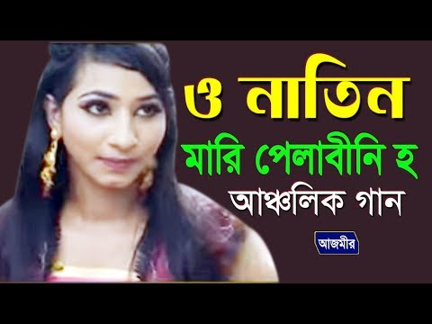 ও নাতিন | Ctg Song | Azmir Music | 2017