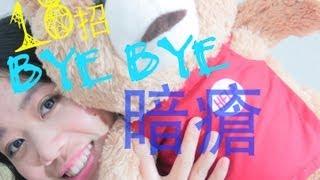 (救命片)18 個預防暗瘡的絕招【上集 】How To: ACNE CARE!!