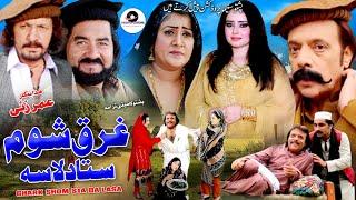 Pashto Movies aur Music k lye subscribe karein.