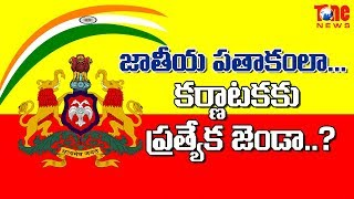 The Siddaramaiah government's move to set up a panel of nine members to design a legally acceptable flag for the Karnataka state became a big controversy. Watch this video to know why the Karnataka Govt is wishing for special and separate flag.Mystery Demises In The Family - https://youtu.be/xM2hsWpgMG0A Big Loss To Andhra Pradesh - https://youtu.be/qHedCL3p6YEHe Attempted To Slay Parents For Chicken - https://youtu.be/MNrlpoSBfcQ1 Year Boy kidnapped In Tirumala - https://youtu.be/rWdWjslfWEA