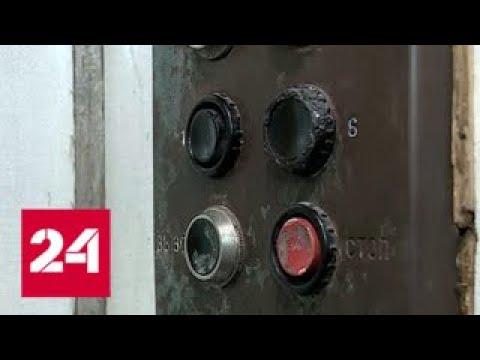 В Петербурге выясняют обстоятельства гибели подростка в лифте - Россия 24 (видео)
