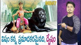 Video MAHABHARATAM - 7   PANDAVAS and KAURAVAS MEET In Mahabharatham In Telugu   Vikram Aditya   EP#130 MP3, 3GP, MP4, WEBM, AVI, FLV Mei 2018